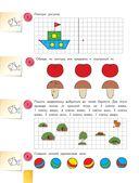 Графические диктанты и упражнения — фото, картинка — 2