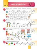 Графические диктанты и упражнения — фото, картинка — 3