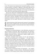 Психология продаж — фото, картинка — 2