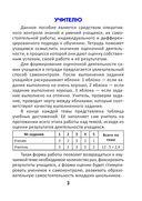Самостоятельные работы по русскому языку. 2 класс — фото, картинка — 1