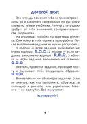 Самостоятельные работы по русскому языку. 2 класс — фото, картинка — 2