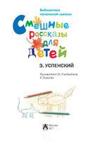 Смешные рассказы для детей — фото, картинка — 1