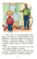 Смешные рассказы для детей — фото, картинка — 4