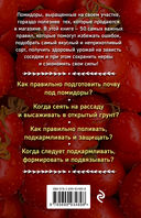 Ленивые помидоры. Как вырастить без труда? 50 шагов к успеху — фото, картинка — 14
