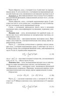 Термогидродинамика переходных и аварийных режимов реакторных установок — фото, картинка — 11