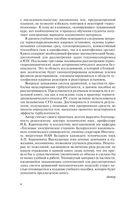 Термогидродинамика переходных и аварийных режимов реакторных установок — фото, картинка — 4