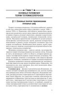Термогидродинамика переходных и аварийных режимов реакторных установок — фото, картинка — 5
