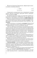 Термогидродинамика переходных и аварийных режимов реакторных установок — фото, картинка — 6
