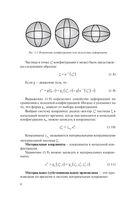 Термогидродинамика переходных и аварийных режимов реакторных установок — фото, картинка — 8