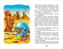 Кругосветное путешествие Карандаша и Самоделкина — фото, картинка — 3