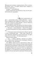 Бумажный занавес, стеклянная корона (м) — фото, картинка — 15