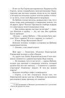 Бумажный занавес, стеклянная корона (м) — фото, картинка — 6