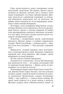 Бумажный занавес, стеклянная корона (м) — фото, картинка — 9
