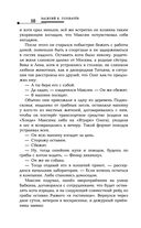 Русская фантастика-2017 (в двух томах) — фото, картинка — 12