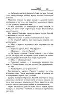 Русская фантастика-2017 (в двух томах) — фото, картинка — 13