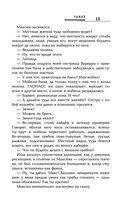 Русская фантастика-2017 (в двух томах) — фото, картинка — 15