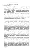 Русская фантастика-2017 (в двух томах) — фото, картинка — 16