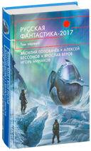 Русская фантастика-2017 (в двух томах) — фото, картинка — 1