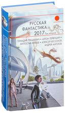 Русская фантастика-2017 (в двух томах) — фото, картинка — 2