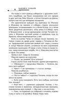 Русская фантастика-2017 (в двух томах) — фото, картинка — 8