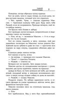 Русская фантастика-2017 (в двух томах) — фото, картинка — 9