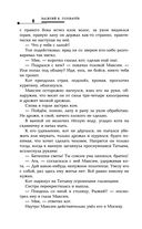 Русская фантастика-2017 (в двух томах) — фото, картинка — 10