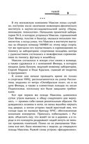 Русская фантастика-2017 (в двух томах) — фото, картинка — 11