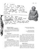 Виктор Цой. Подлинные черновики. Песни, рукописи, рисунки. Памятный альбом — фото, картинка — 11