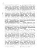 Виктор Цой. Подлинные черновики. Песни, рукописи, рисунки. Памятный альбом — фото, картинка — 8