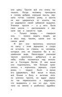 Снежная королева — фото, картинка — 3