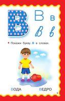 Азбука для крошечек — фото, картинка — 5