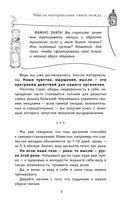 Практики и слова-лекари от всех болезней — фото, картинка — 9