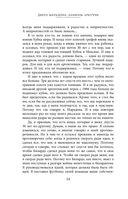 Диего Марадона. Автобиография — фото, картинка — 13