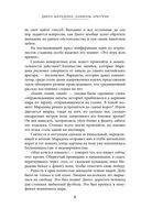 Диего Марадона. Автобиография — фото, картинка — 7