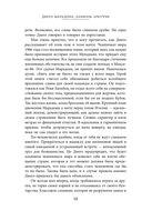 Диего Марадона. Автобиография — фото, картинка — 9
