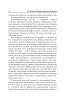Большой справочник по массажу — фото, картинка — 12