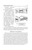 Большой справочник по массажу — фото, картинка — 15