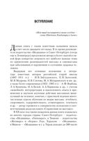 Большой справочник по массажу — фото, картинка — 3