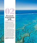 Вокруг света. 500 легендарных мест планеты — фото, картинка — 12