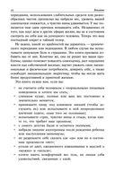 Правила нормального питания. Электронная версия — фото, картинка — 7