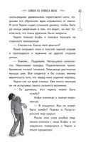 Ночные кошмары! Средство от бессонницы — фото, картинка — 14
