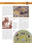 Путешествия и открытия. Полная энциклопедия — фото, картинка — 11