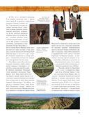 Путешествия и открытия. Полная энциклопедия — фото, картинка — 13
