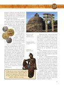 Путешествия и открытия. Полная энциклопедия — фото, картинка — 15