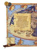 Путешествия и открытия. Полная энциклопедия — фото, картинка — 6