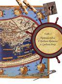 Путешествия и открытия. Полная энциклопедия — фото, картинка — 7
