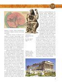 Путешествия и открытия. Полная энциклопедия — фото, картинка — 9