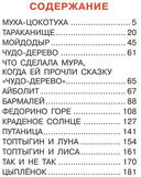 К. Чуковский. Все сказки — фото, картинка — 1