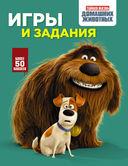 Тайная жизнь домашних животных. Игры и задания (зеленая) — фото, картинка — 1