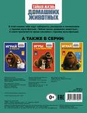 Тайная жизнь домашних животных. Игры и задания (зеленая) — фото, картинка — 2